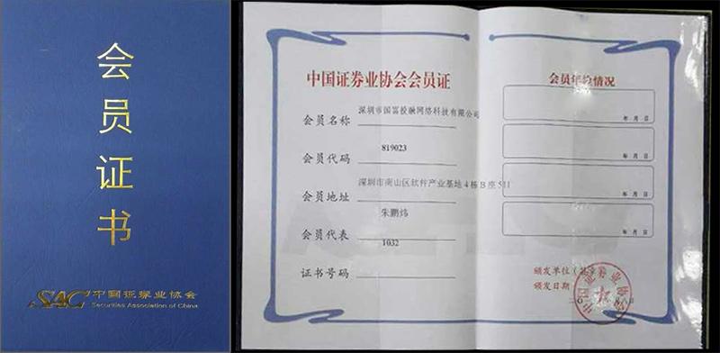 2014年12月18日,中证协发布了《私募股权众筹融资管理办法