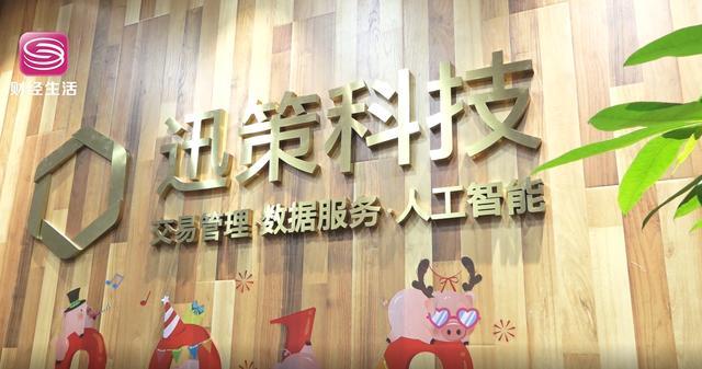 深圳财经频道《深圳直通车》报道--深圳迅策科技有限公司