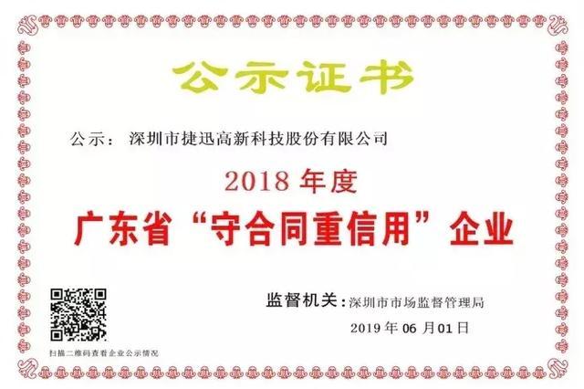 捷迅科技(医号馆)通过2019高新技术企业认定